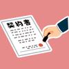 12/20更新:【楽天】契約更改後の年俸 全選手まとめ!2019オフ