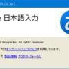 Google 日本語入力 (Google IME)は複数のDPIディスプレイ使用に非対応