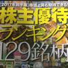 【株主優待】岡三オンライン証券口座開設キャンペーンの優待本!その中身は?