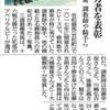 本日の中日新聞岐阜県版に、久々に水越記者の記事が!(笠松競馬 2017年成績優秀者表彰)