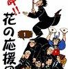 『嗚呼!!花の応援団』 全15巻完結