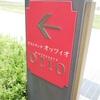 「東京ベイコートのスイーツバイキング」が絶対お薦な5つの理由!