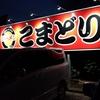 ラーメンこまどりで味噌ラーメンを食べてきた。新潟ラーメン口コミ