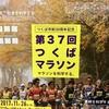 つくばマラソンの奇跡 with 腸脛靭帯炎(レポ前半)