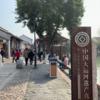 蘇州日帰り旅行③ 〜平江歴史街区で甜心汚を飲む〜