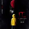 """映画感想 - IT/イット """"それ""""が見えたら、終わり。(2017)"""
