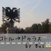モンテネグロからアルバニアへ。コトル→ドゥラスのバス移動について。