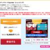 セディナ カード jiyu da 発行でマイルを貯める。