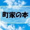 金沢の町家 活きている家作職人の技 (LIXIL BOOKLET)を読んで癒される おすすめです