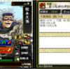松永久秀-1150  BushoCardメモ:戦国ixa