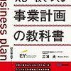 【読書メモ】A3一枚でつくる 事業計画の教科書