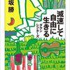 高坂勝著:「減速して自由に生きる ダウンシフターズ」は人生のきっかけの本(本の紹介)