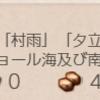 【艦これ日記】第2期 旗艦「由良」、抜錨! 攻略