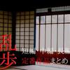 【江戸川乱歩】定番おすすめ作品5選!短編、中編、長編名作を一気に紹介!