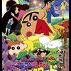 【映画】「クレヨンしんちゃん 嵐を呼ぶ 栄光のヤキニクロード」(2003年) 観ました。(オススメ度★★☆☆☆)