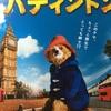 実写映画【パディントン】ロンドンの実写クマはプーさんだけじゃないっ!!マーマレードと名言!ベストワードレビュー!