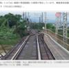 西日本豪雨、電車にもたらす影響は甚大