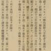3.水利施設|碧海郡農業いちらん(1934年4月碧海郡農会)