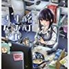 『酩酊すみれさん。 1〜2巻』 (ヤングキングコミックス)読了