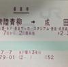 鹿島臨海鉄道の通過連絡乗車券