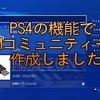 PS4の機能で「XIMコミュニティー」を作成しました
