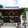 【神社仏閣】『岡寺』日本最初の厄除け霊場