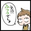 気の所為か、ブログ開設〇ヶ月目で報酬〇万円~とか言っている人の多くが男性の様な気がする件