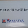 ヤマダ電機 (9831)から期末配当&株主優待(お買い物券)が到着。最大11%の利回りは魅力的です