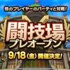 ドラクエタクト 9/18(金) 闘技場のプレオープンが決定 家族、リア友とプレー出来たらやばい!