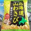 北海道 山わさび 醤油スナック!