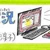 「ゲーム実況」について2009年に金田淳子が書いた文章
