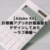 #2【XD】計算機アプリの計算画面をデザインしてみた~ラフ画編~