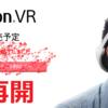 【速報】PSVRが7月23日から予約再開!?予約状況まとめ!