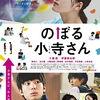 (ネタバレなし)映画「のぼる小寺さん」を観ました