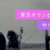 """東京オリンピックの""""やりがいPR""""でボランティアスタッフは集まるのか?"""