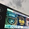 第97回天皇杯全日本サッカーベスト16 アウェイ遠征の可能性