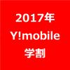 【2017年 Y!mobile 学割】 Y!mobile(ワイモバイル)の学割がパワーアップ! 『ヤング割』を徹底分析