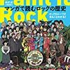 Paint it Rock マンガで読むロックの歴史