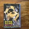 『タイトルはそこにある』は発売までに4年かかった堀内公太郎の力作なのだ!!