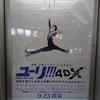 YURI ON ICE!!!(1~4話)4DX見てきました。
