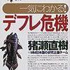 猪瀬直樹さんの東京都知事辞任の報道をうけて