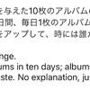 自分に影響を与えたアルバム10枚