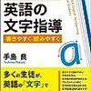 『これからの英語の文字指導ー書きやすく 読みやすく』手島良(研究社)