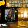 【イベント】もくもくガレージで「田舎発信力Bar」を開催するよ!