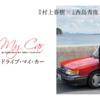 //映画 4.//村上春樹原作「ドライブ・マイ・カー」を観る/北海道への旅路