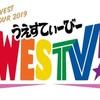 WESTV!名古屋1/9夜公演 某面白いとこ一部始終