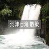 河津七滝 散策 again…4年振り