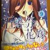 「五等分の花嫁」9巻を購入!&9巻の感想
