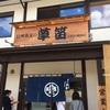 上田 グルメ 草笛 カフェ リンズコーヒー