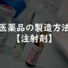 医薬品の製造方法【注射剤】